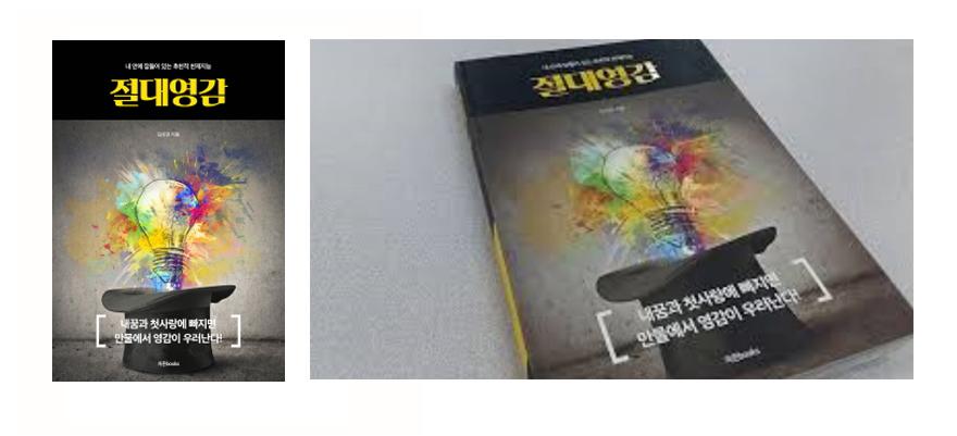 [절대영감]저자 김상경작가 인터뷰